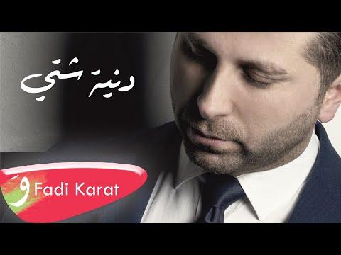 Fadi Karat - Danie Chate /  فادي كارات - دنية شتى