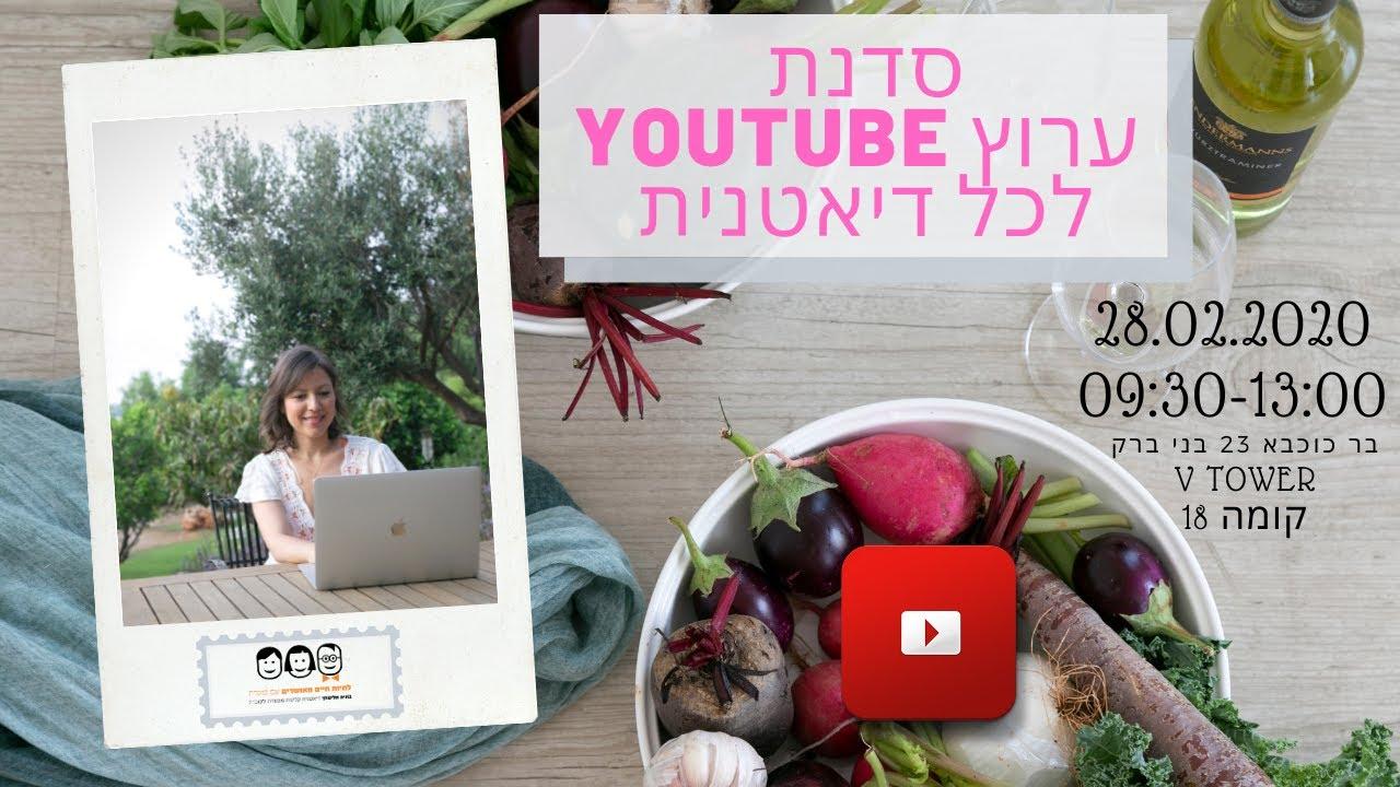 איך לפתוח ערוץ יוטיוב | משתתפי הסדנה מספרים