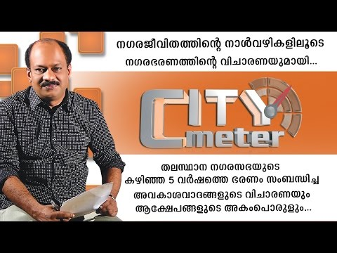 City Meter - Thiruvananthapuram Corporation - Part I