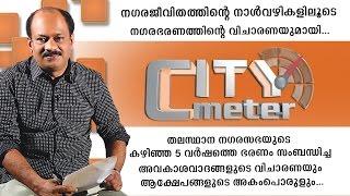 City Meter - Thiruvananthapuram Corporation - Part I