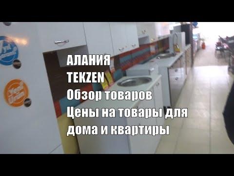 Магазин мебели и техники Tekzen Алания Турция Обзор ассортимента