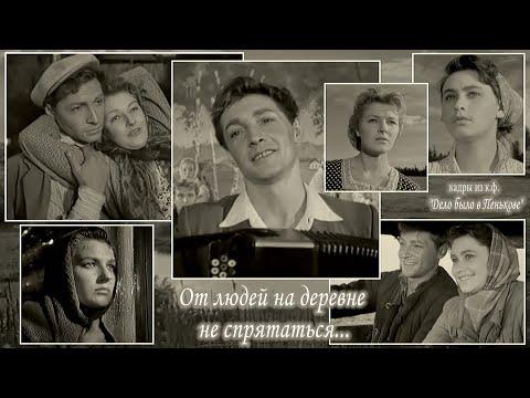 Это советская песня 30х годов, но, думаю, она могла бы стать идеальным треком к жуткому фильму Триера - От любви на деревне не спрятаться... слушать трек