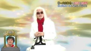 神・内田裕也が大喜利に初挑戦! お題「この写真でひとこと」の答えを予...