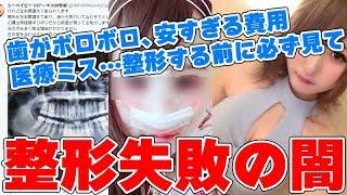 【美容整形の闇】顔や輪郭の整形に失敗した女性達…顔が腫れ歯がボロボロに…【韓国】