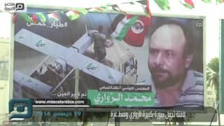 مصر العربية | لافتة تحمل صورة كبيرة للزواري وسط غزة