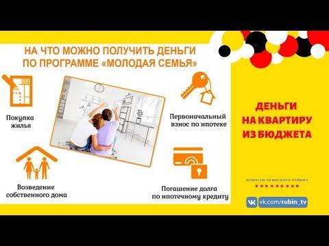 "Программа ""Молодая семья"" Оса Пермский край"