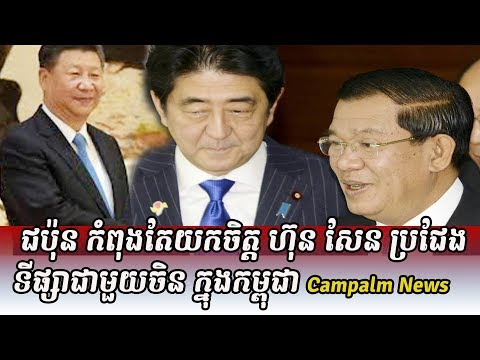 The competition between Japan and China in Cambodia marketing