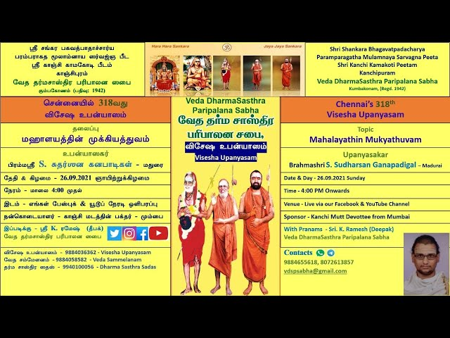 318th VU on Mahalayathin Mukyathuvam | Brahmashri  S. Sudharsan Ganapadigal – Madurai | 26thSep21