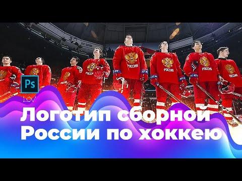 Разбор логотипа молодежной сборной России по хоккею на чемпионате мира / векторизация + фишки