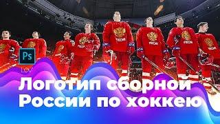 Разбор логотипа молодежной сборной России по хоккею на чемпионате мира векторизация фишки