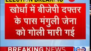 Breaking News: BJP Khordha Mandal President Shot Dead