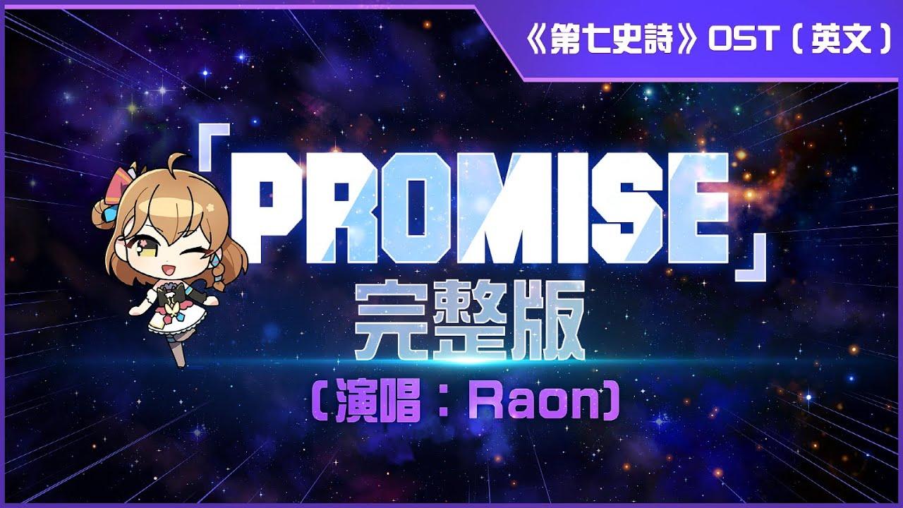 [第七史詩] 主題曲「Promise」完整版(英文)