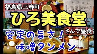 福島県三春町 ひろ美食堂さんで昼食! 安定の旨さの味噌タンメン