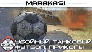 Убойный танковый футбол, приколы и баги World of Tanks угарные моменты