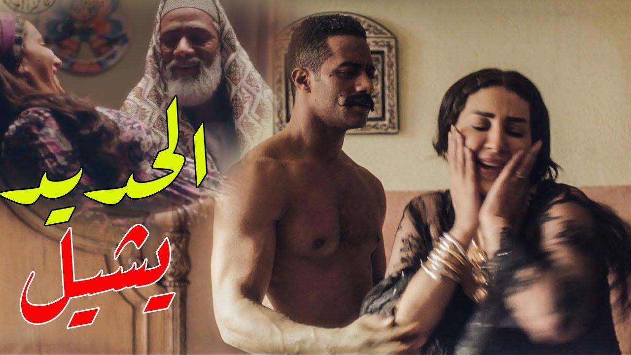 كوميديا محمد رمضان نسر الصعيد مع وفاء عامر الحديد يشيل Youtube