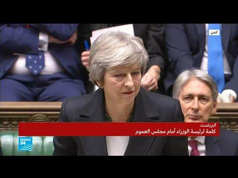 كلمة رئيس الوزراء البريطانية تيريزا ماي أمام مجلس العموم  - نشر قبل 2 ساعة