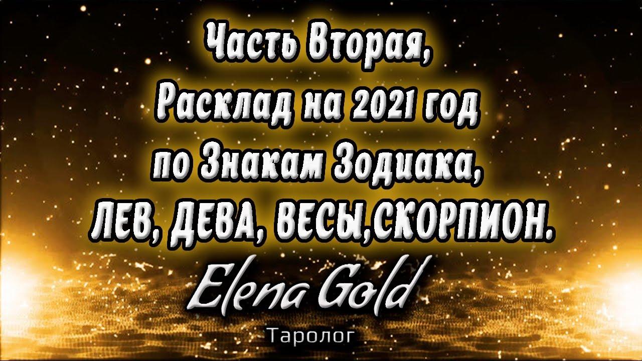 Часть вторая, расклад на 2021 год по знакам Зодиака, ЛЕВ, ДЕВА, ВЕСЫ,СКОРПИОН.