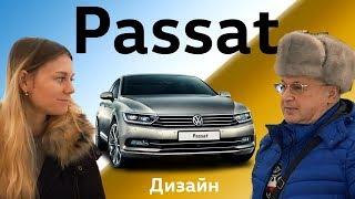 ЭКСПЕРИМЕНТ: Volkswagen Passat в глазах девушек и мужчин по 10-бальной шкале. Дизайн Passat удался?