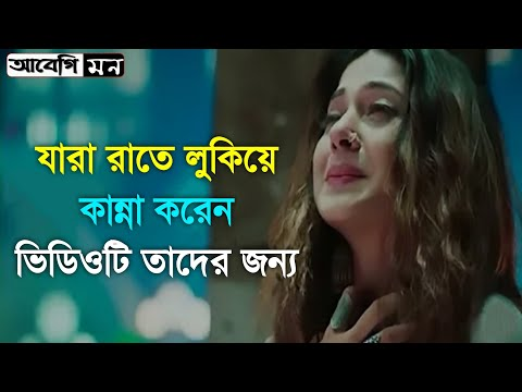 প্রাক্তন | Emotional Love Voice Shayari | Abegi Mon