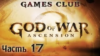 Прохождение игры God of War Ascension (Восхождение) часть 17