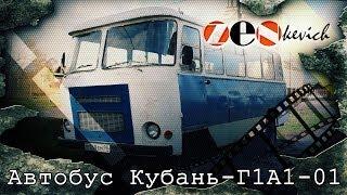 """Автобус """"повышенного комфорта""""  Кубань Г1А1-01"""
