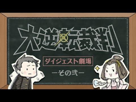 大逆転裁判2 -成歩堂龍ノ介の覺悟-:大逆転裁判 ダイジェスト劇場 その弐