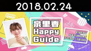 泉里香 HappyGuide 20180224.