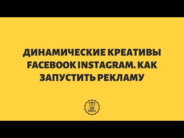 Динамические креативы Facebook Instagram  Как запустить рекламу