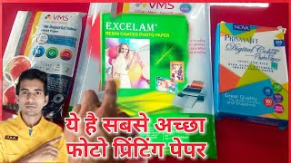 Best photo printing papers in India || A6 photo printing papers || A4 photo printing papers