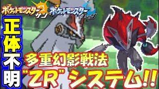 """【ポケモンSM】""""幻影シルヴァディ""""!イリュージョン&タイプ変化で翻弄する新戦術""""ZRシステム""""! Pokemon Sun and Moon Rating Battle"""