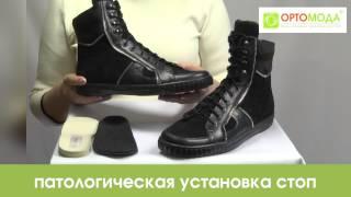 видео Ортопедическая обувь для детей б/у – делаем правильный выбор в пользу новой