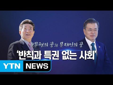 노무현의 꿈과 문재인의 꿈...남은 3년의 성과에 달렸다 / YTN