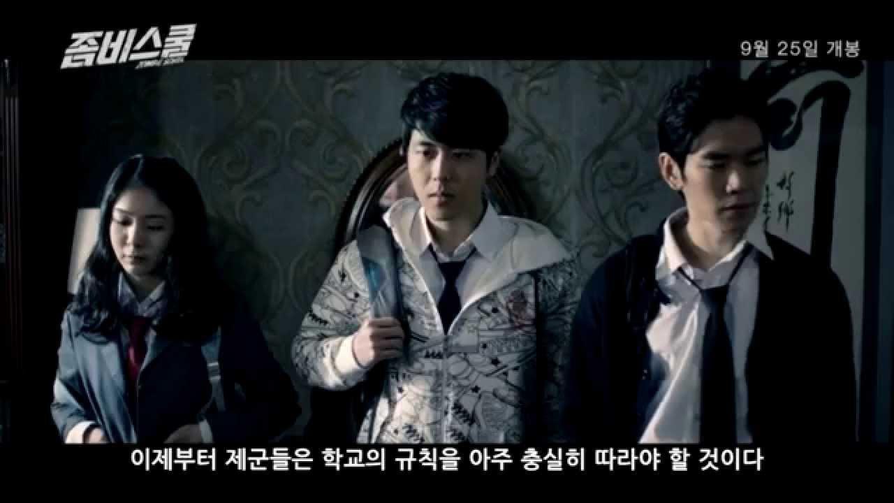លទ្ធផលរូបភាពសម្រាប់ zombie school Film Korea