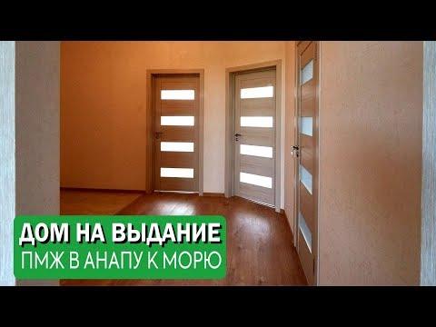 Дом в Анапе 70 м2 обзор планировки и отделки. #Анапа #Гостагаевская #Анапаинвестстрой