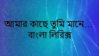 Amar kache tumi mane lyrics   Amar kache tumi mane by kureghor-কুঁড়েঘর Bangl Lyrics
