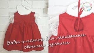 Как сшить боди платье из хлопка своими руками для девочки Бесплатная готовая выкройка