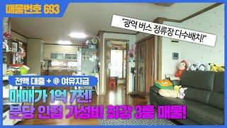 ★전액대출+@(여유자금)★가성비 갑갑갑!!! 1억 7천…
