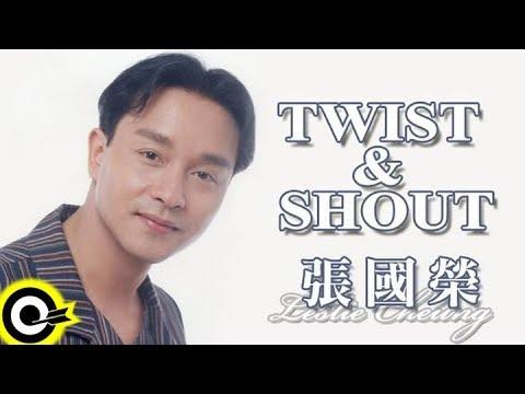 張國榮 Leslie Cheung【Twist & Shout】Official Music Video