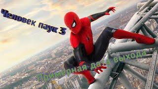 Человек паук 3 / примерная дата выхода /новый Злодей
