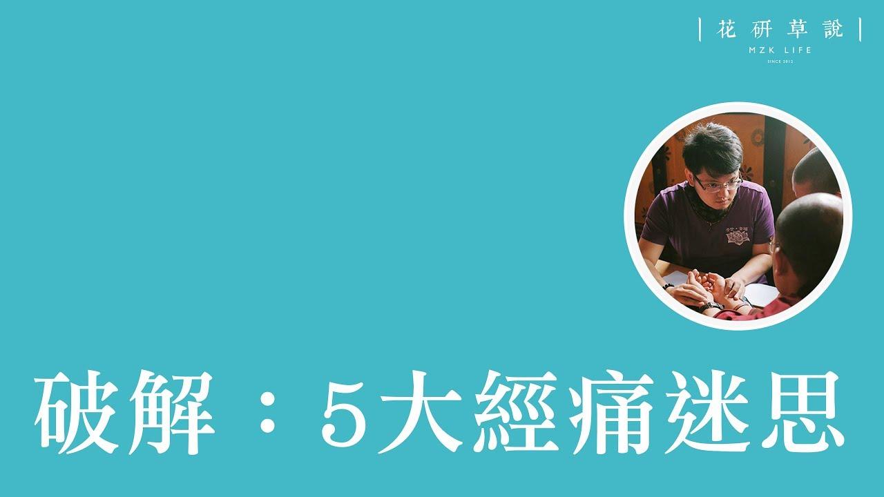 烈大夫養生館-8星期KO經痛EP05