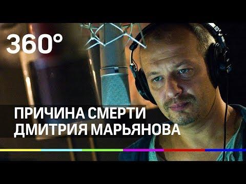 Выяснилась причина смерти актёра Дмитрия Марьянова - его довели до смерти - СК