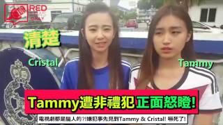 red news daily 每日紅聞 2016 11 6 tammy遭非禮犯正面怒瞪