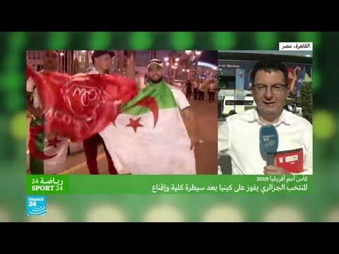 كأس الأمم الأفريقية 2019: المنتخب الجزائري يفوز على كينيا بعد سيطرة كلية وإقناع  - نشر قبل 3 ساعة