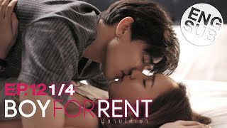 eng sub boy for rent ep12 14