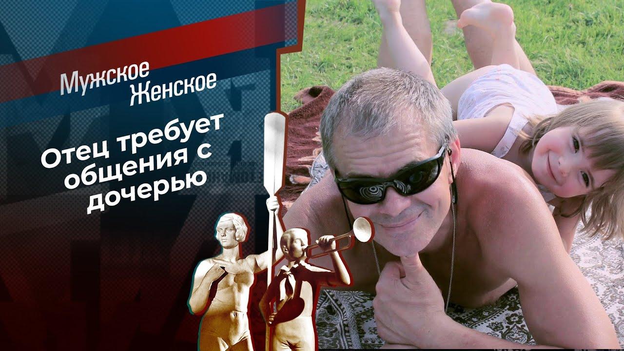 Протест отца. Мужское / Женское. Выпуск от 16.07.2020