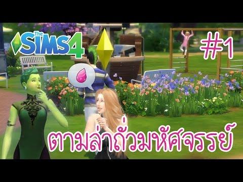The Sims 4 Plantsims Challenge #1 - ตามล่าถั่วมหัศจรรย์