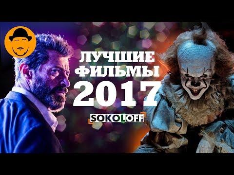 10 Лучших Фильмов 2017 [ТОПот Сокола] - Видео онлайн