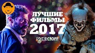 10 Лучших Фильмов 2017 [ТОПот Сокола]
