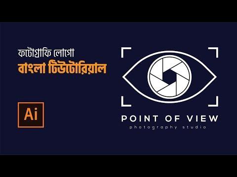 How to make/design Photography logo | Illustrator Bangla Tutorial | ক্যামেরা লোগো কিভাবে বানাবেন thumbnail