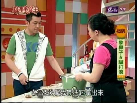 CH37東風電視台_料理美食王_象鼻子+驢打滾_蔡季芳+焦志方